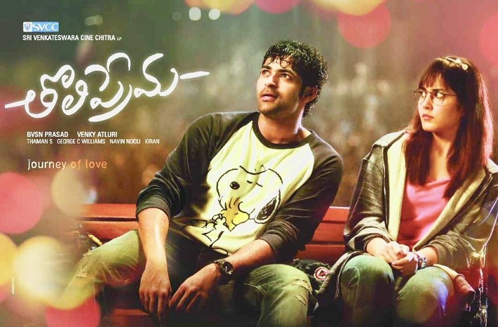 Tholiprema Movie Review