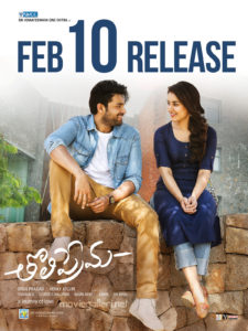 Tholiprema Review
